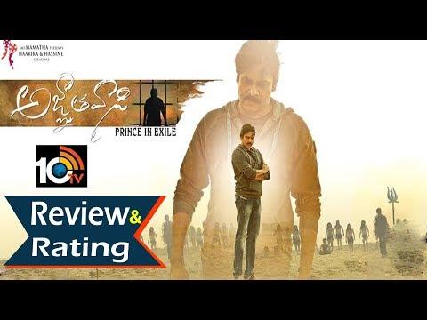 Agnyaatavaasi Movie Review & Rating   #Pawankalyan   #MaheshKathi   10TV