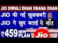 Jio Diwali Dhan Dhana Dhamaka Offer | Jio New Plan Rs.459 For 84 Days Jio All New Plan Information thumbnail