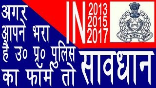 UP Police Bharti  new Update in Hindi, 22/02/2018,  Daily New Advise