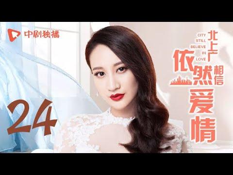 北上广依然相信爱情 24 (朱亚文、陈妍希 领衔主演)