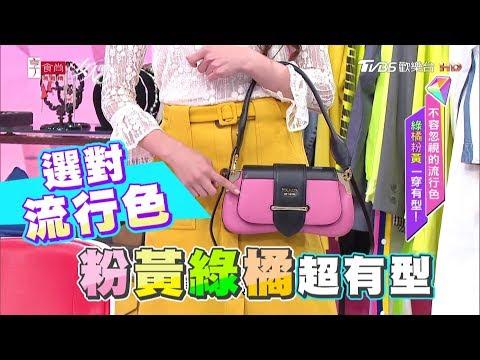台綜-女人我最大-20190417 2019 最IN流行色 綠橘粉黃一穿有型!