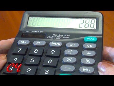 Калькулятор  с Алиэкспресс