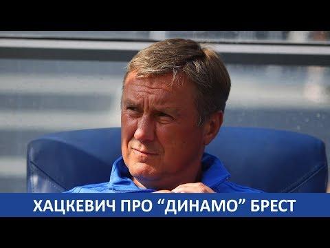 Олександр ХАЦКЕВИЧ про матч з Динамо (Брест)