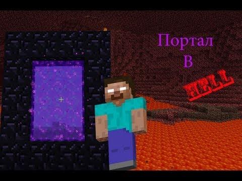 Как сделать в игре minecraft портал в ад