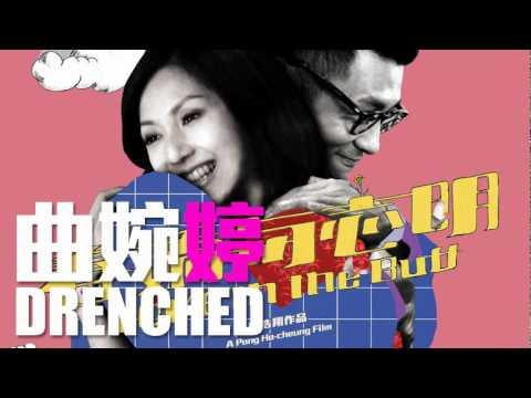 [JOY RICH] [新歌] 曲婉婷- Drenched(電影春嬌與志明主題曲)(完整發行版)