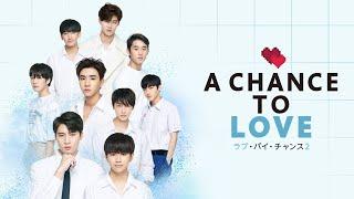 ラブ・バイ・チャンス/Love By Chance 第2話