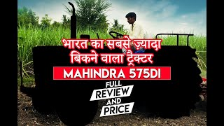 Mahindra Tractor 575 Di | Feature | Specification |Tractor Guru