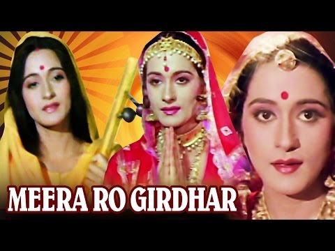 Meera Ro Girdhar - Full Rajasthani Movie