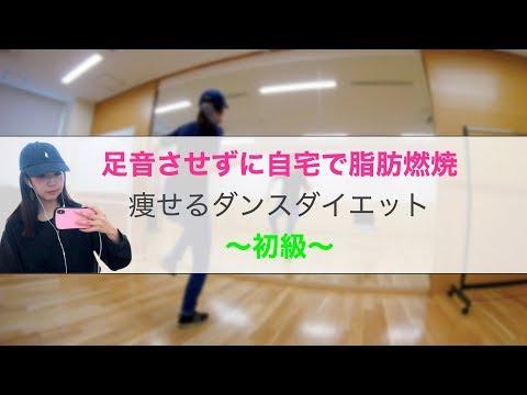 【ダイエット ダンス動画】痩せるダンスダイエット(初級)  – Längd: 2:48.