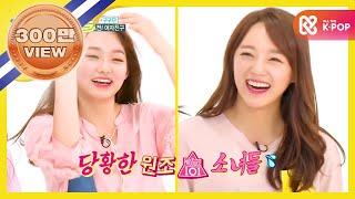 download lagu Weekly Idol Ep.259 Gugudan K-pop Idol Star Cover Dance gratis