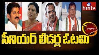 సీనియర్ లీడర్ల ఓటమి | Telangana Election Result 2018 LIVE Updates | hmtv