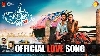 download lagu Paipin Chuvattile Pranayam  Kayalirambilu    Song gratis
