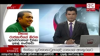 Ada Derana Late Night News Bulletin 10.00 pm - 2018.08.17