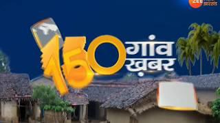 VIDEO: बिहार-झारखंड के 150 गांव की 150 ख़बरें ।। 17 नवंबर