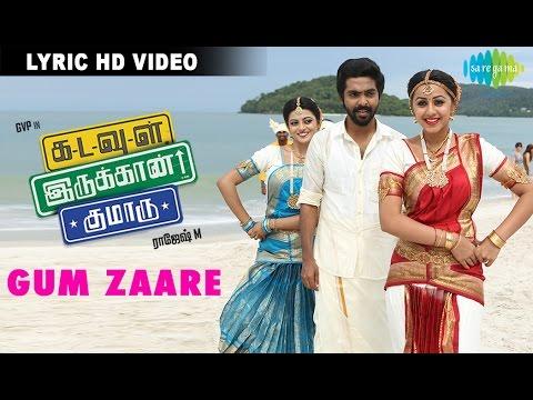 Kadavul Irukaan Kumaru - Gum Zaare  | Lyric HD Video | G.V.Prakash Kumar | Anandhi | Nikki Galrani