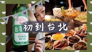 【14天台湾环岛Part 1】初到台北| 饶河街夜市初体验| 无老锅火锅| 鼎泰丰| 咸豆浆+蛋饼好好吃😂| Anni X