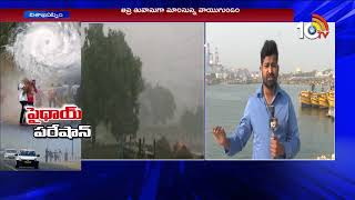 Phethai Cyclone : Live Updates From Visakha and Amaravati | Weather Updates