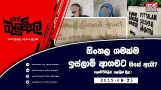 Neth Fm Balumgala | 2019-06-25