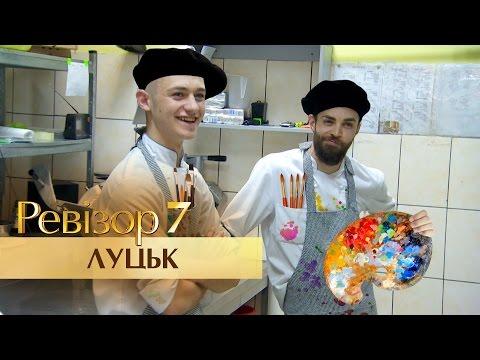 Ревизор. 7 сезон - Луцк - 14.11.2016
