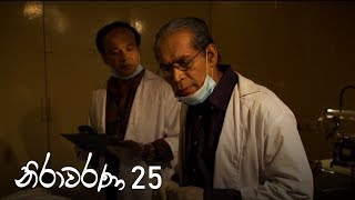 Nirawarana   Episode 25 - (2019-09-01)   ITN