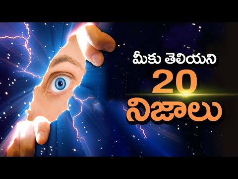 20 Interesting Facts In Telugu | 20 Top Most Amazing Facts | Surprising Facts | Unknown Facts Telugu