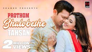 PROTHOM BHALOBESHE | TAHSAN | MIM | PRITOM HASAN | Tahsan New Music Video  2017