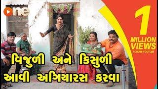 Vijuli Ane Kisuli Aavi Agiyaras Karva   | Gujarati Comedy | One Media
