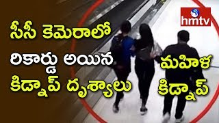 CCTV Footage Shows Gang Of Five Kidnapping Woman At Crowded Airport | hmtv