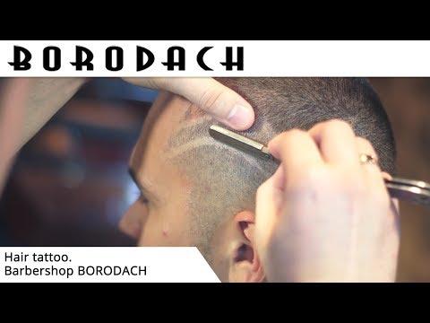 Hair Tattoo. Barbershop Borodach. Парикмахер тв