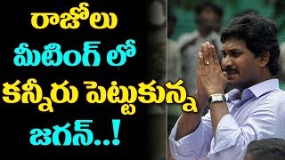 YS Jagan Emotional Speech At Razole Public Meeting Fans Response Konaseema Farmers | Jagan Padayatra