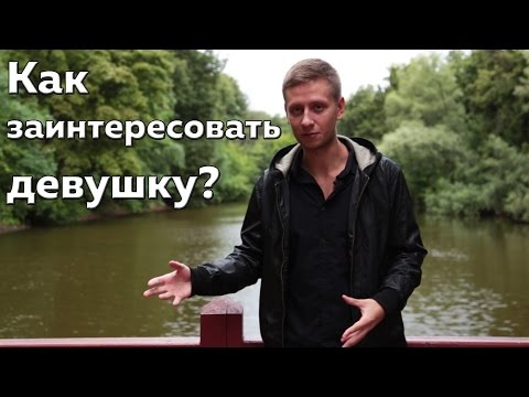 Как заинтересовать девушку? Давид Багдасарян