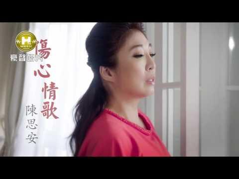 陳思安-傷心情歌