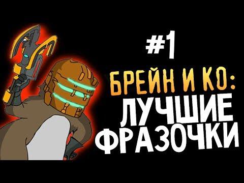 Олег Брейн и Ко - Нарезка Лучших Фраз #1