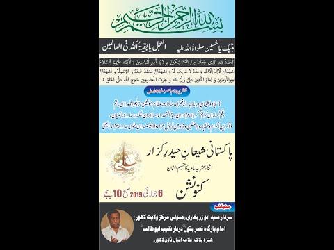 Live 6 July 2019 Qasir e Batool sa Iqbal Town Lahore ( Bus Azadari Network)