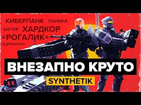 Обзор игры SYNTHETIK
