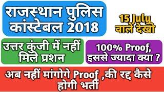 Rajasthan Police Constable भर्ती 2018, नहीं मिले question उत्तर कुंजी में, अब क्या ? अब मांगो Proof