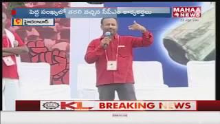 CPI (M) 22nd Akhilabarata Mahaa Sabha In Saroornagar   Hyderabad