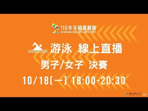 台灣-110全運會-20211018-游泳決賽