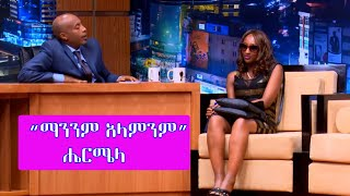 hermela with seifu fantahun interview