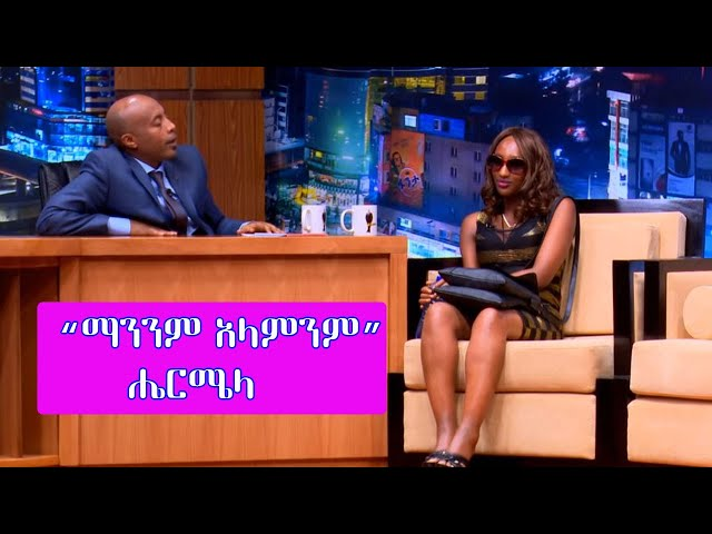 Seifu Fantahun Show Interview With The Amazing Hermela