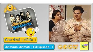 Shrimaan Shrimati - Episode 1 - Full Episode