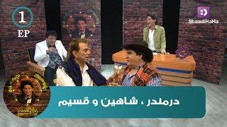 Qasim and Salim Shaheen - Part 1