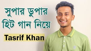 হোমিওপ্যাথির ডোজ  | Tasrif Khan | কুঁড়েঘর ব্যান্ড | Kureghor Band | newesg24