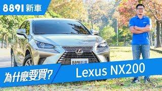 Lexus NX200 2018 是C/P值高,還是產品本質優異的豪華中型SUV?   8891新車