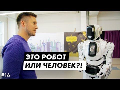 Выставка роботов в челябинске