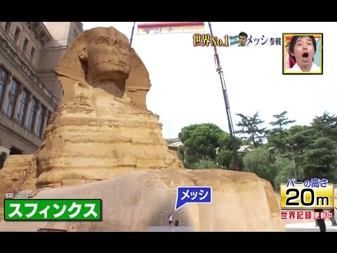 Lionel Messi - Lifting High 18m (Full HD) - Japanese TV - New world record 2015