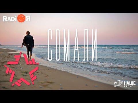 Radio Я - Сомали