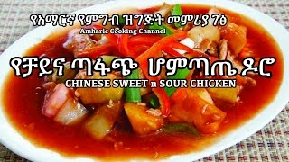 Sweet & Sour Chicken Recipe - Amharic
