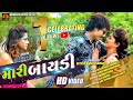 Mari Bayadi || Dhaval Barot || VIDEO SONG || New Gujarati Song 2018 || Mahadev Digital