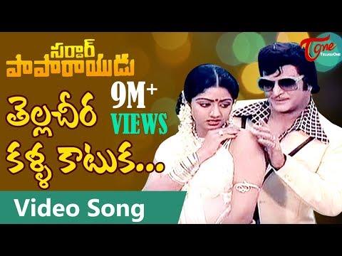 Sardar Paparayudu Songs - Tella Cheera - NTR - Sridevi
